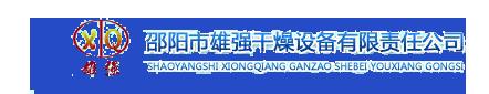 邵阳市雄强干燥设备有限责任公司